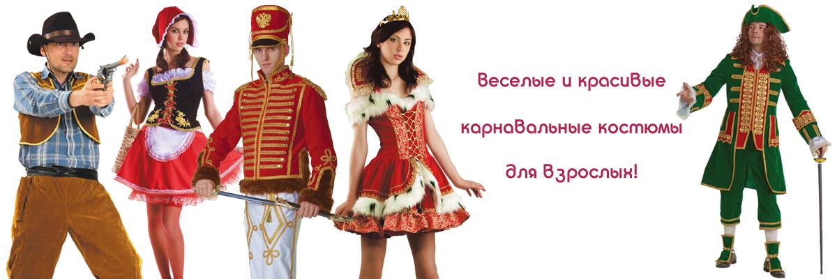 Карнавальные костюмы в Москве СанктПетербурге и с