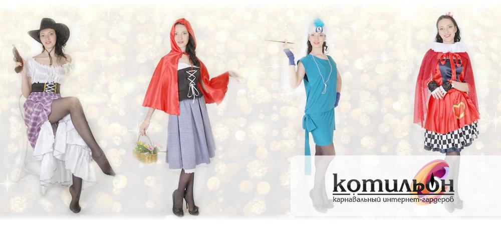Производство карнавальных костюмов. Карнавальные костюмы под заказ